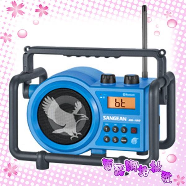 公司貨 [有貨] 附發票 ◎電器網拍批發◎SANGEAN 山進二波段 藍芽數位式職場收音機 BB-100 / BB100
