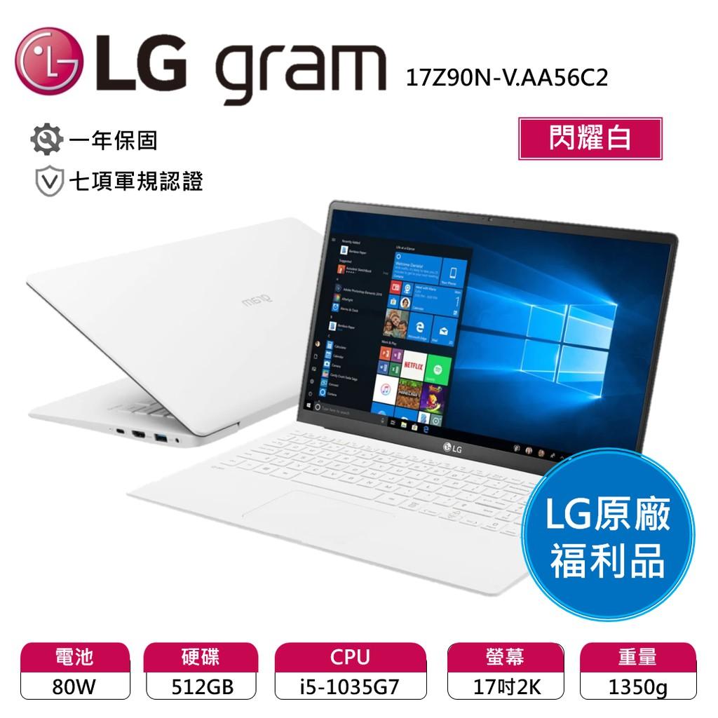 LG gram福利品 17Z90N-V.AA56C2 17吋【超輕1.3kg商務機】i5/2K/輕薄筆電/閃耀白商務筆電