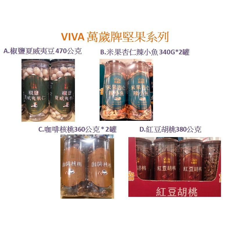 [好市多代購/請先詢問貨況]VIVA 萬歲牌堅果系列_椒鹽夏威夷豆、米果杏仁辣小魚、咖啡核桃、紅豆胡桃