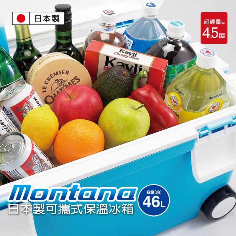日本製 Montana 可攜式保溫冰桶46L(附輪)