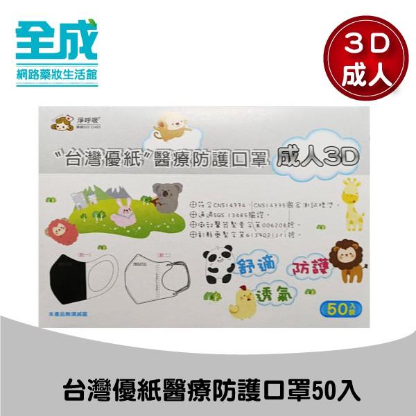 台灣優紙醫療防護口罩(成人3D立體款)50入盒裝【全成藥妝】