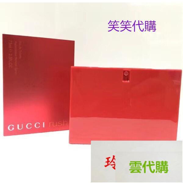 雲代購古馳狂愛Gucci Rush 女性香水 75ml Gucci Rush2 升級版