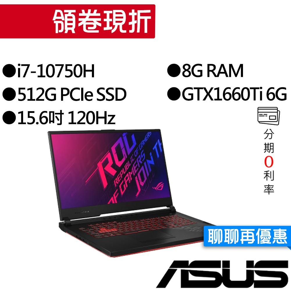 ASUS 華碩 G712LU-0021C10750H I7/GTX1660Ti 獨顯 17.3吋 120Hz 電競筆電