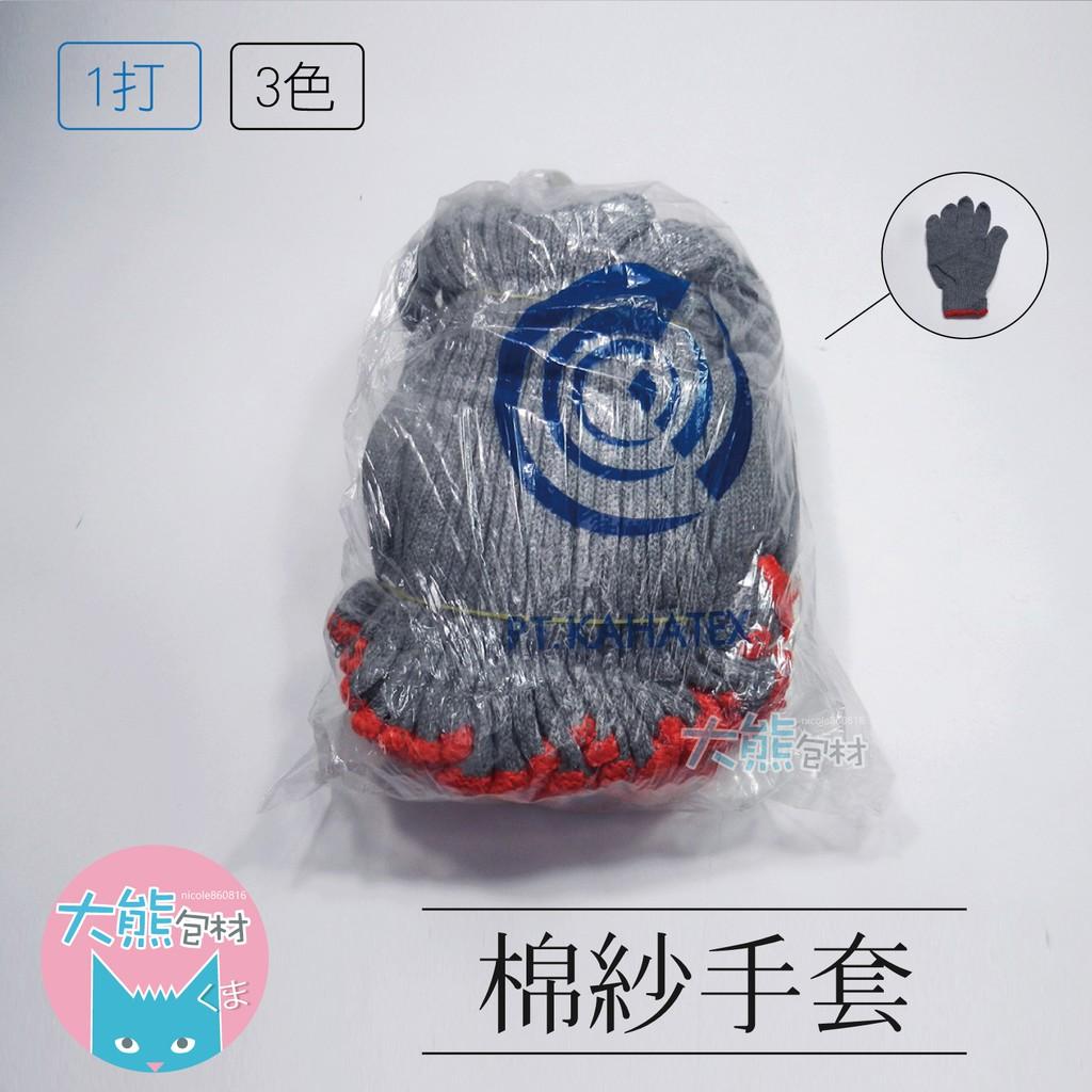 手套 棉紗手套 一打(12雙)【大熊包材】