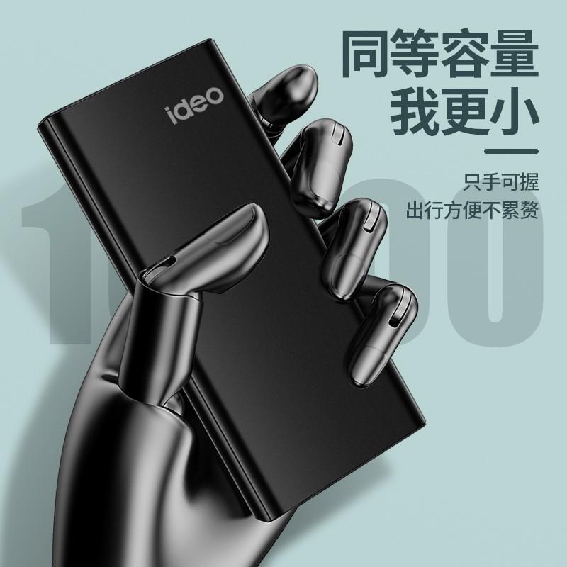 ideo22.5W超級快充充電寶20000毫安超薄PD20w適用蘋果12oppo華為小巧便攜1000000超大量行動電源