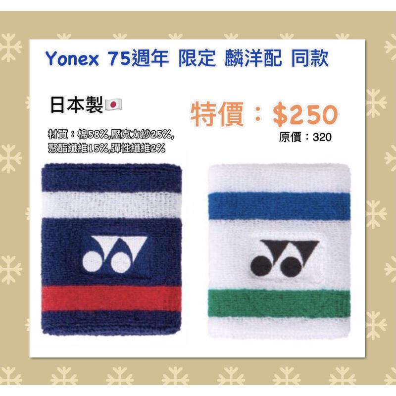 2021 Yonex 日本製🇯🇵 高爾夫球 網球 籃球 排球 羽球 專業 運動護腕 麟洋配 配色 奧運 中華隊