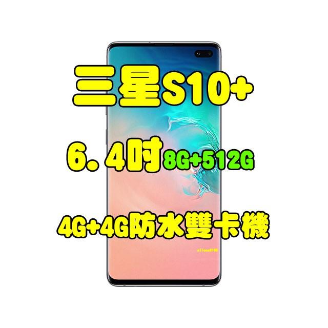 SAMSUNG Galaxy S10+ 8+512G 空機 6.4吋後置三鏡頭 4G+4G防水雙卡機自取電聯