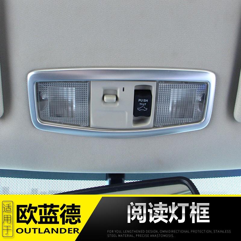 三菱Outlander歐藍德室內燈框 Outlander歐藍德車頂燈框 Outlander歐藍德專用改裝閱讀燈裝飾框