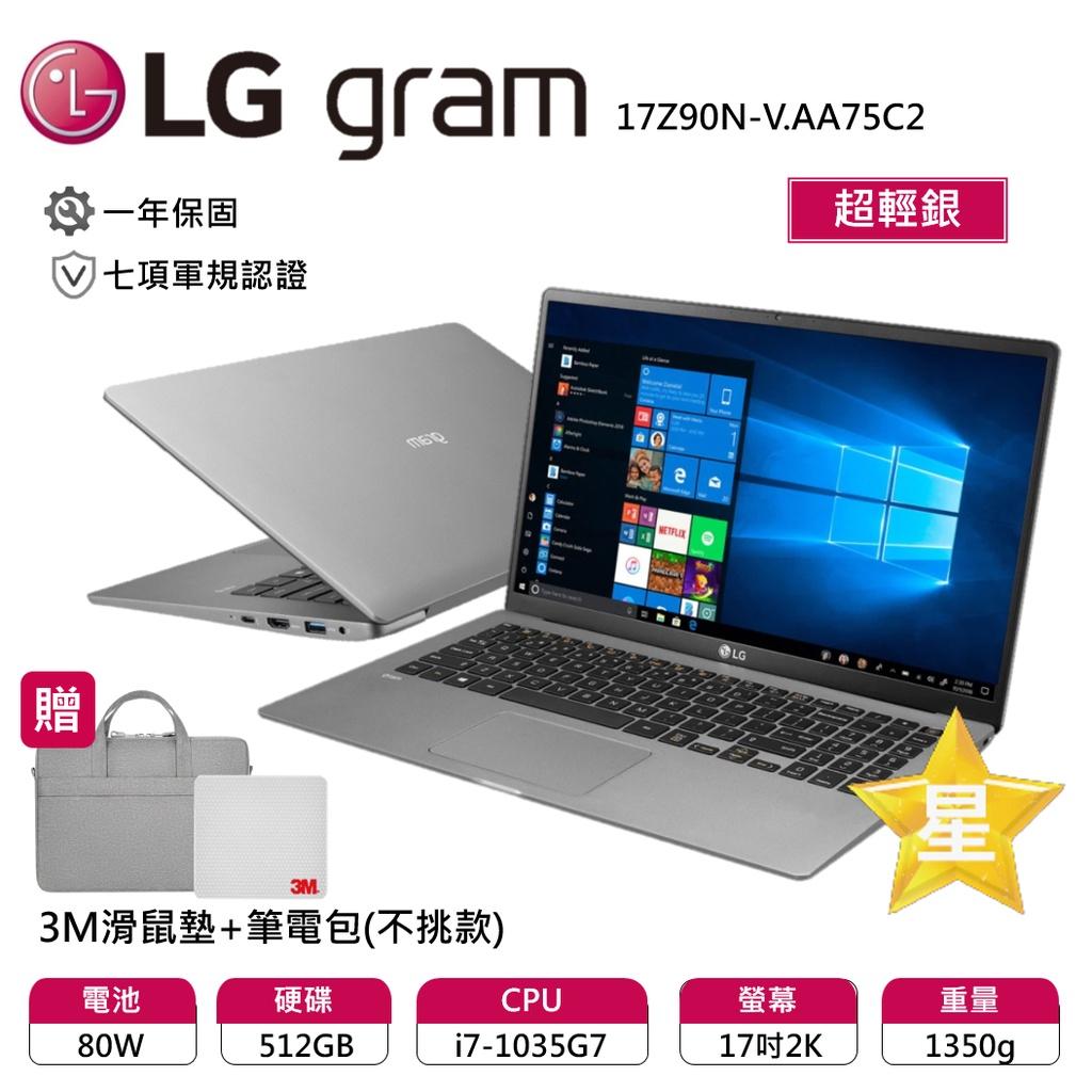 LG gram拆封新品 17Z90N-V.AA75C2【2K超輕商務筆電】17吋/1.3kg/i7輕薄文書筆電/超輕銀