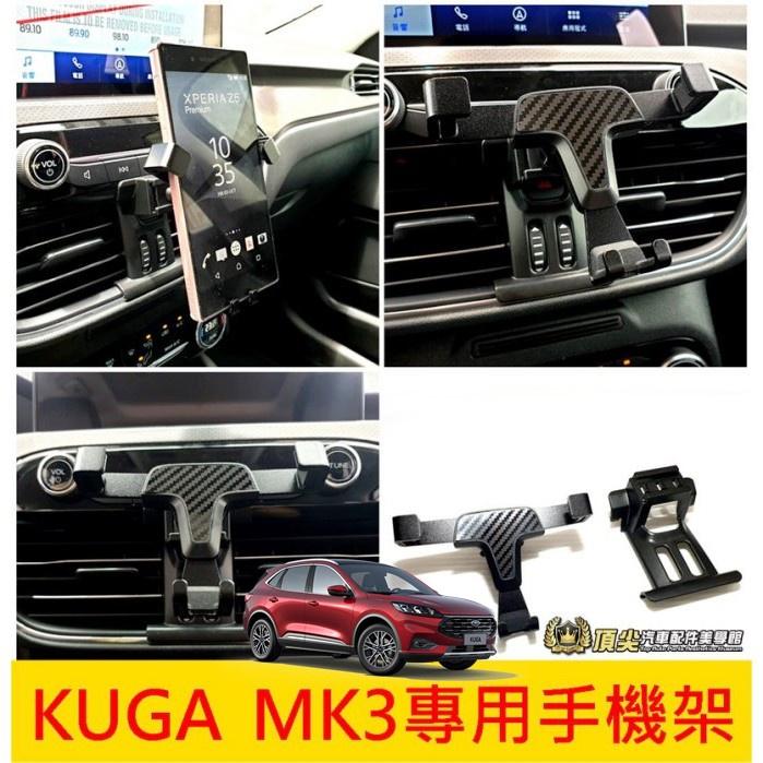 【現貨免運】FORD福特【KUGA MK3專用手機架】2020-2021年新KUGA三代 苦瓜 重力式手機座 酷卡手機支