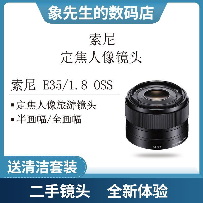 【現貨】【現貨】索尼E35/1.8 OSS索尼35mm 1.8二手微單E卡口 全畫幅定焦人像鏡頭