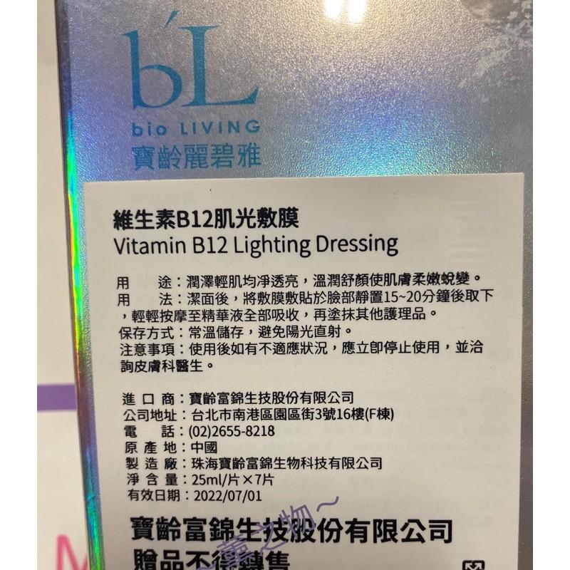 ~薰之物~💯附發票 寶齡 麗碧雅 維生素B12肌光敷膜 25ml/片 寶齡富錦生技 面膜 維生素 B12 肌光敷膜
