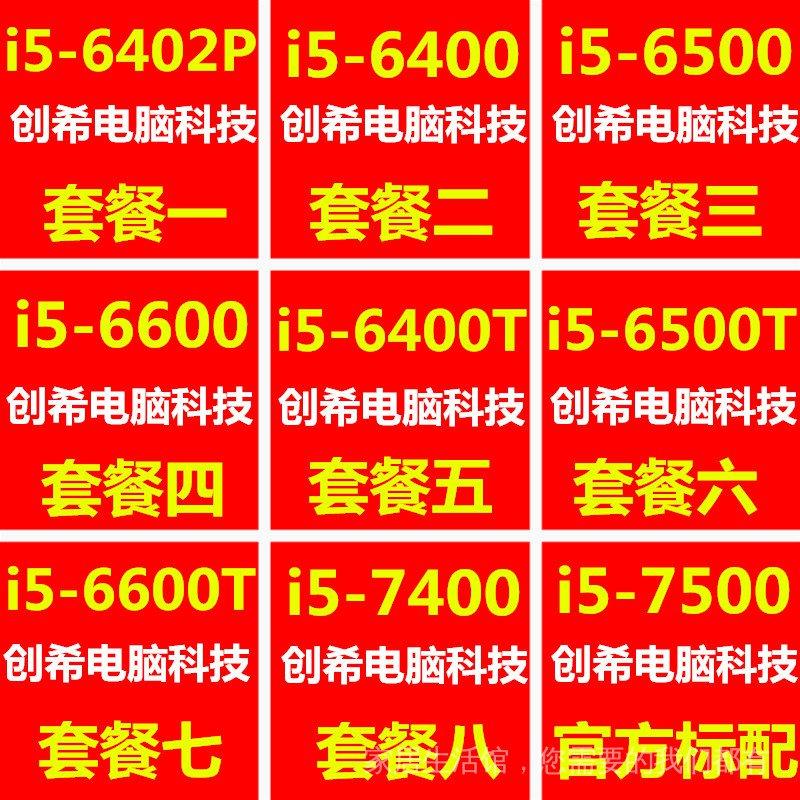 英特爾酷睿i5 6400 6500 6600T 6402P i5 7400 7500四核1151針CPU