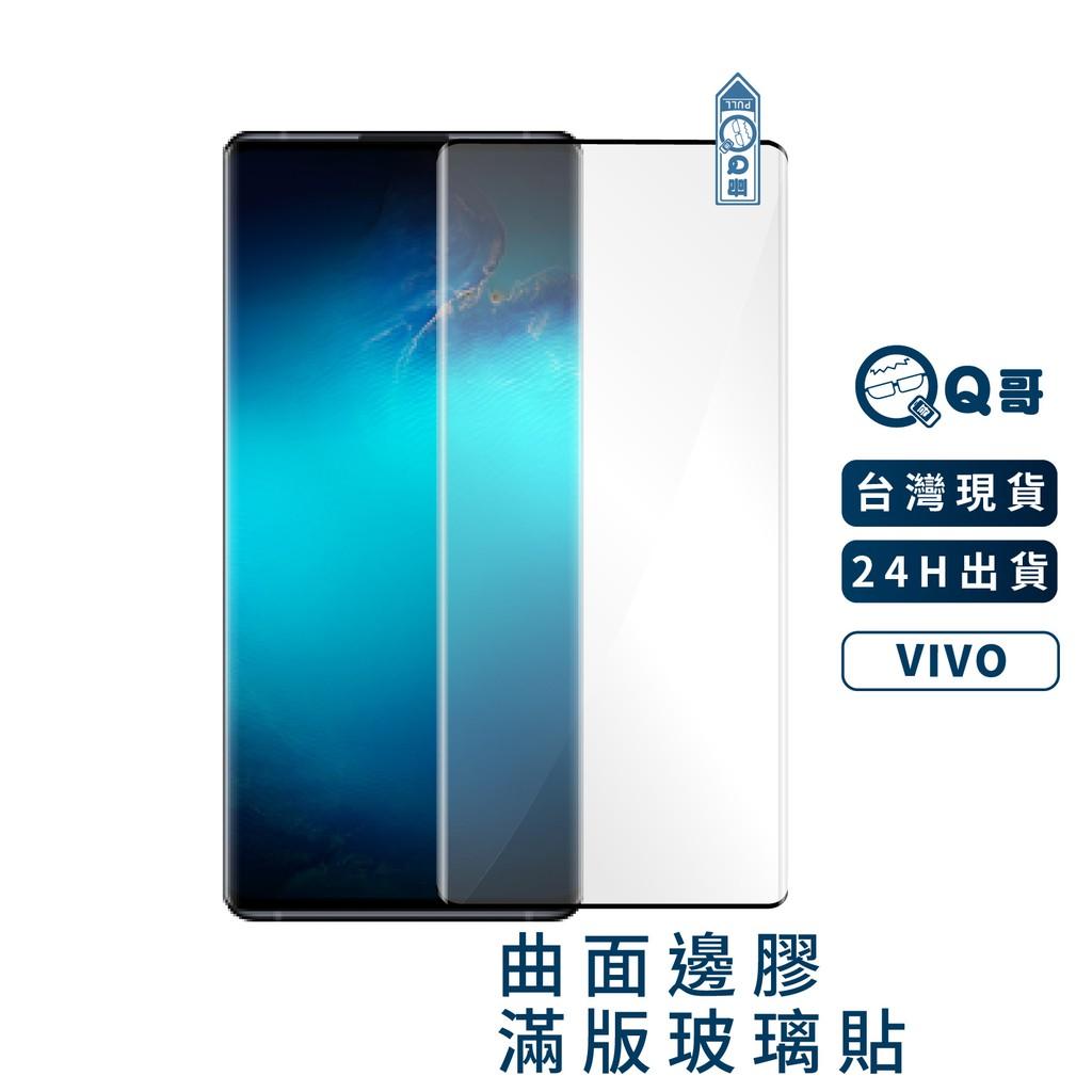 Q哥 VIVO曲面滿版玻璃貼 滿版保護貼 保護貼 玻璃貼 適用 X50 Pro Nex 3 D12vi