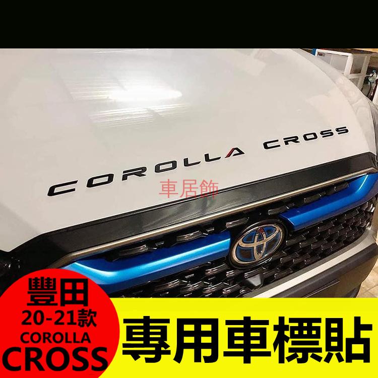 【車居飾】豐田 2020-2021款 COROLLA CROSS 車標貼 引擎蓋 前機蓋貼 車身貼 車身飾條 改裝 貼紙