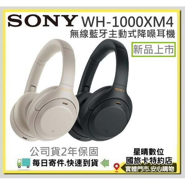 現貨免運費2年保固全新公司貨 SONY WH-1000XM4 WH1000XM4無線藍牙降噪耳機WH1000 XM4