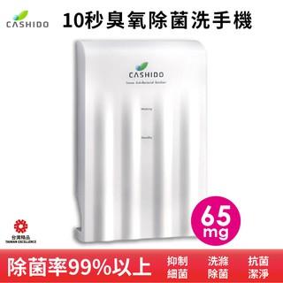 台灣製造~CASHIDO 10秒除菌洗手機 (低臭氧65mg版)  殺菌去味 抑菌  洗滌 洗蔬果 除菌除農藥 可超取 台北市
