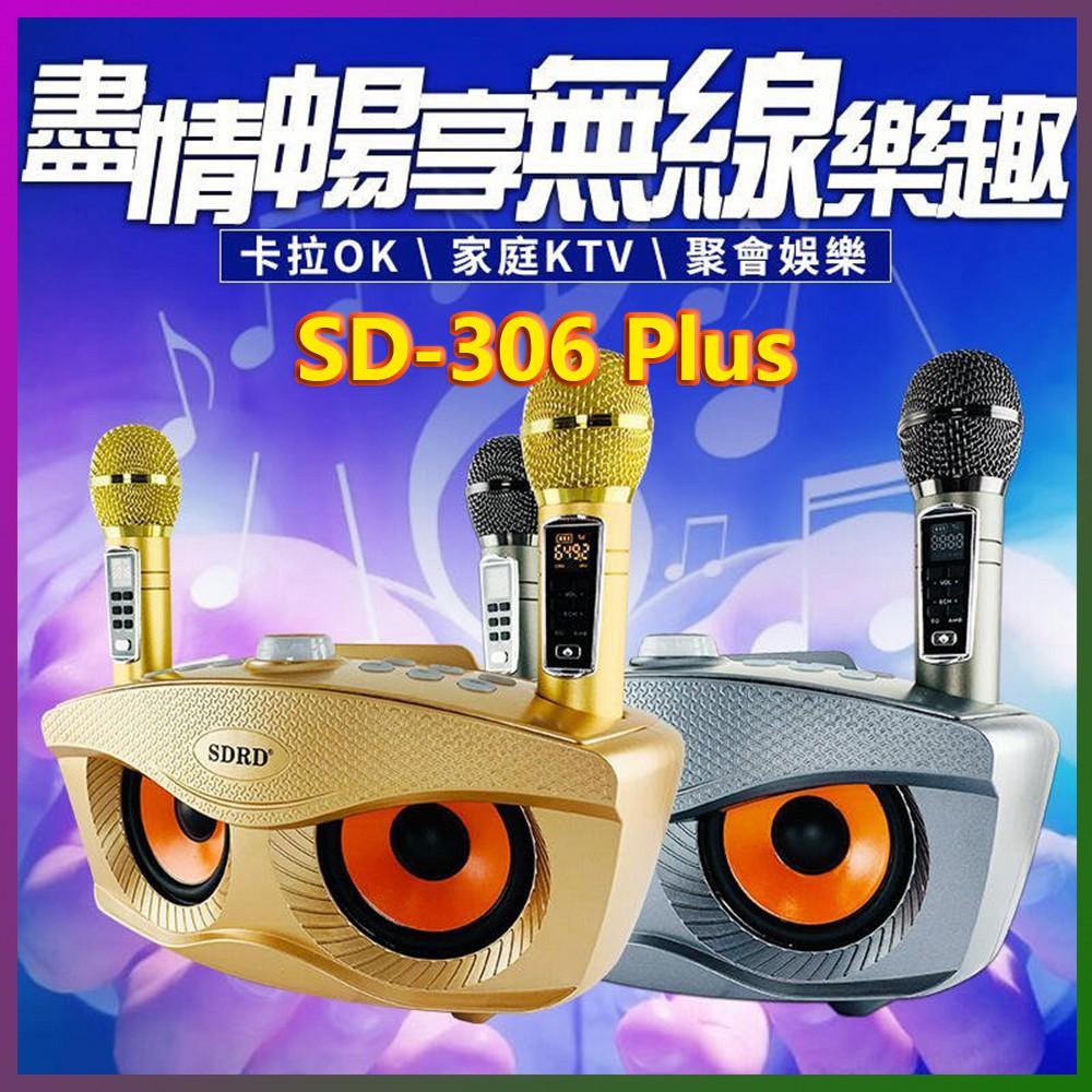 【原廠直銷】免運 升級款 貓頭鷹 SD306 Plus 麥克風音響  SD306+ 藍芽話筒 無線麥克風 藍牙喇叭