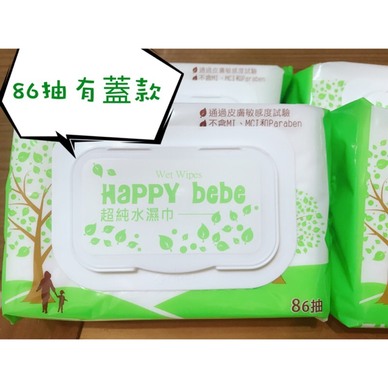 🔥現貨🔥Happy Bebe 超純水 濕紙巾 86抽 含蓋 無香精.酒精.螢光劑等刺激性成份 台灣製造 有蓋款