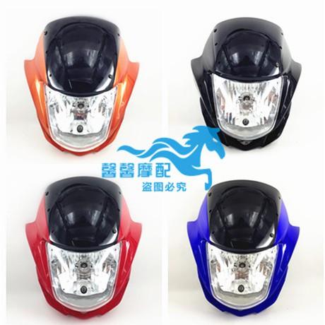 ▣隆鑫勁隆摩托車配件LX150-70A新山地豪杰導流罩頭罩大燈殼