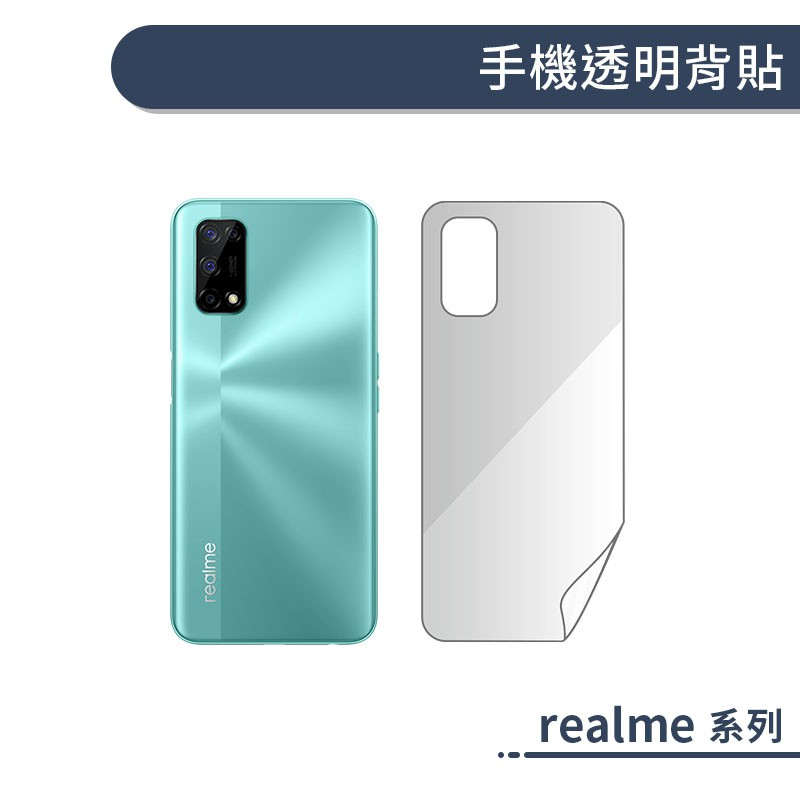 realme系列 透明手機背貼 適用realme 7 X7 Pro realme GT 背膜 保護貼 軟膜