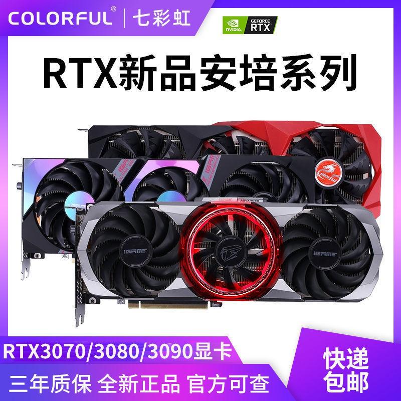 🚚正品新貨🌟七彩虹RTX3070/RTX3090/RTX3080 Advanced/Ultra火神電腦獨立顯卡