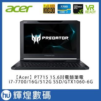 Acer PT715-51-77Z2 15.6吋電競筆電 i7-7700/16G/512G SSD/GTX1060-6G