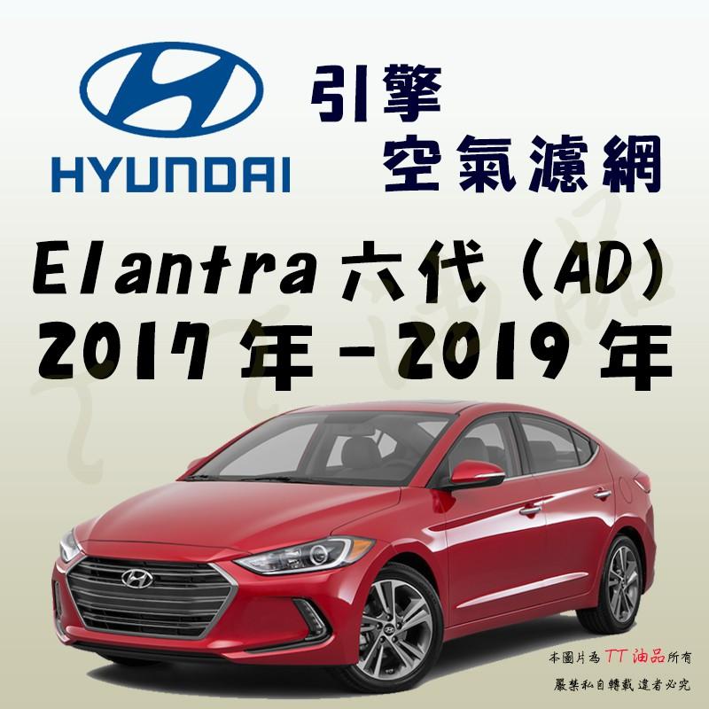 《TT油品》Hyundai 現代 Elantra AD 17年-19年 小改前【引擎】空氣濾網 進氣濾網 空氣芯 空濾