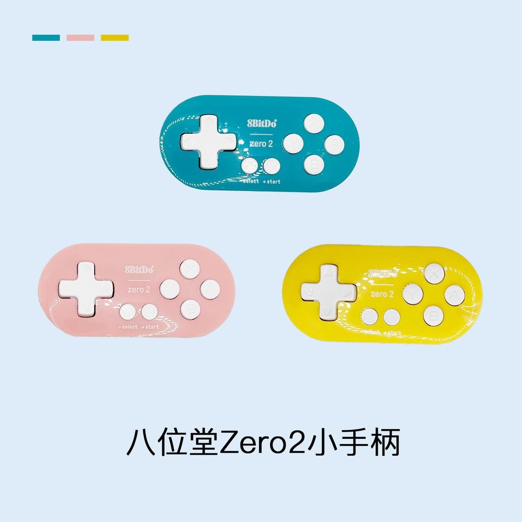 【台灣發貨-免運】八位堂 8Bitdo Zero2無線藍牙迷你小手柄 手機電腦畫畫NS遊戲手柄