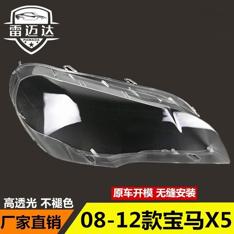 【現貨熱賣】適用于寶馬X5大燈罩 08-13款E70E71大燈罩 X5大燈殼原裝原車燈罩