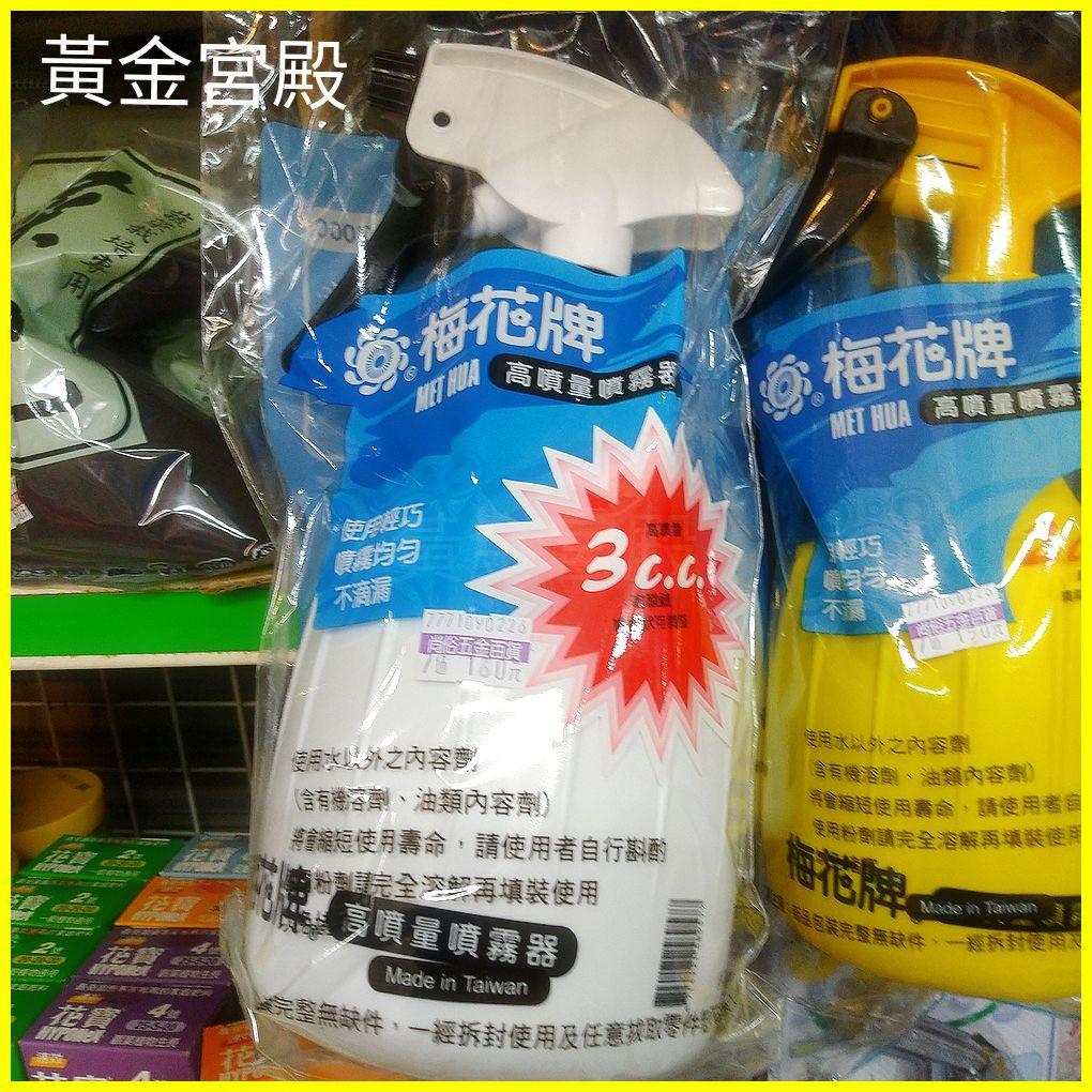 梅花牌1200cc高噴量3cc耐酸鹼噴霧狀可調PP噴頭PE塑膠瓶 可裝酒精.漂白水.消毒水 噴水壺噴水器噴霧器噴霧瓶噴瓶