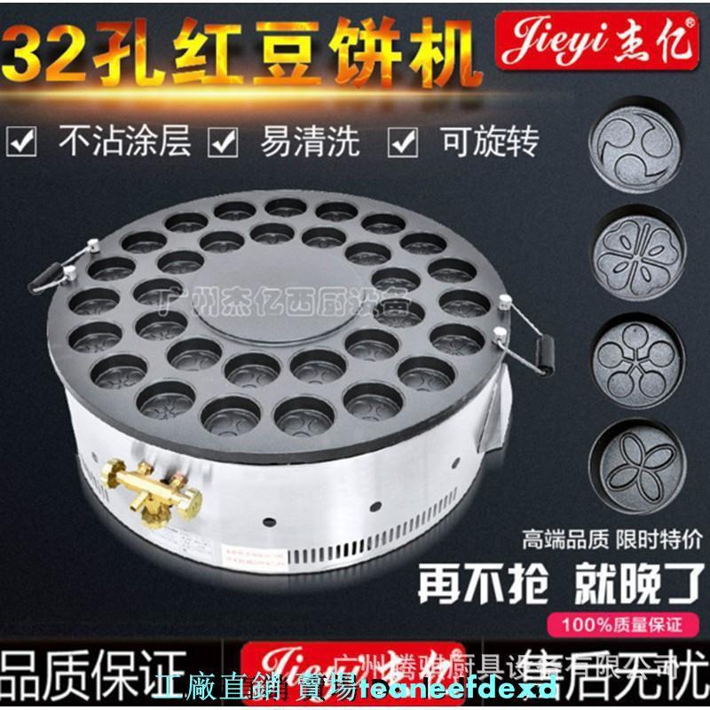 現貨電器杰億雞漢堡機商用32孔紅豆餅機燃氣堡機車輪餅機模具烤爐