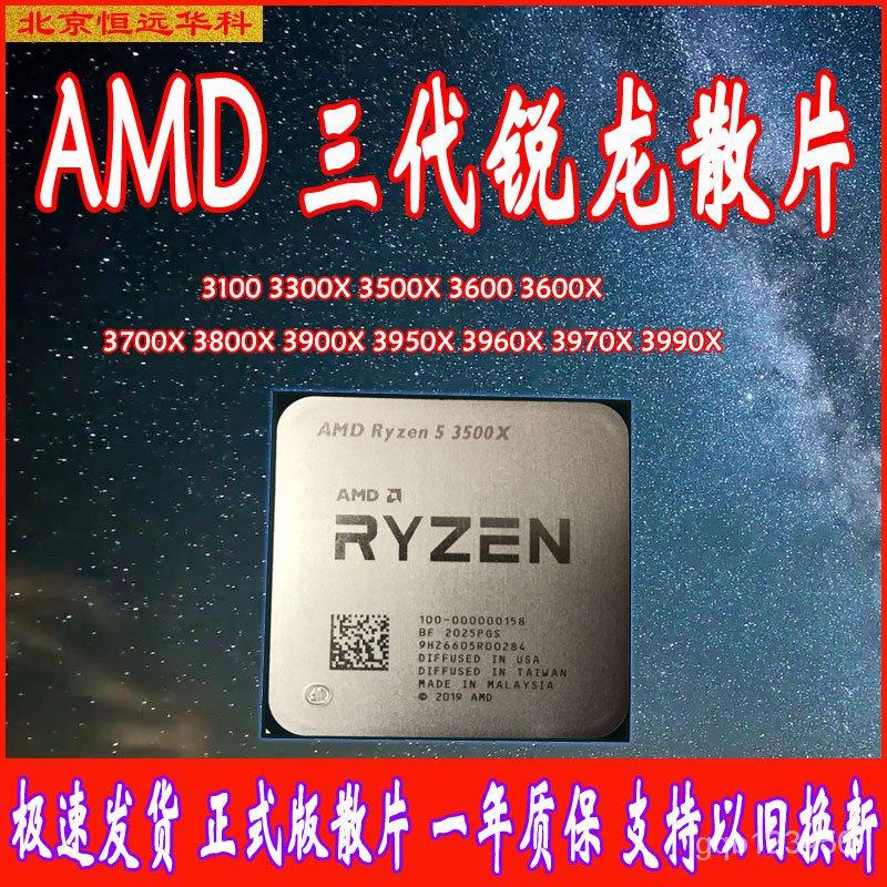 【五折低價  現貨】AMD銳龍R5電腦3500X處理器3600散片R7CPU3700套裝3800主板R9 3900