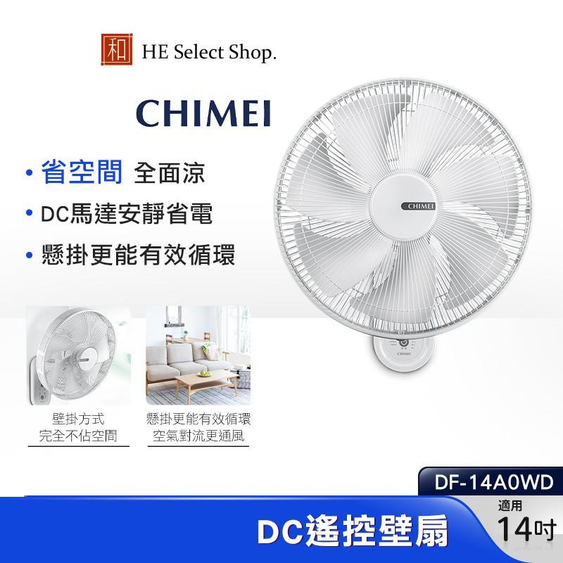CHIMEI 奇美 14吋 DC馬達 遙控壁扇 電扇 DF-14A0WD
