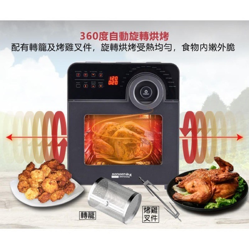 SONGEN 松井_可旋轉氣炸鍋烘烤爐_氣炸烤箱 14L 公司貨(2021年1月購買到貨,用過一次,二手近全新)