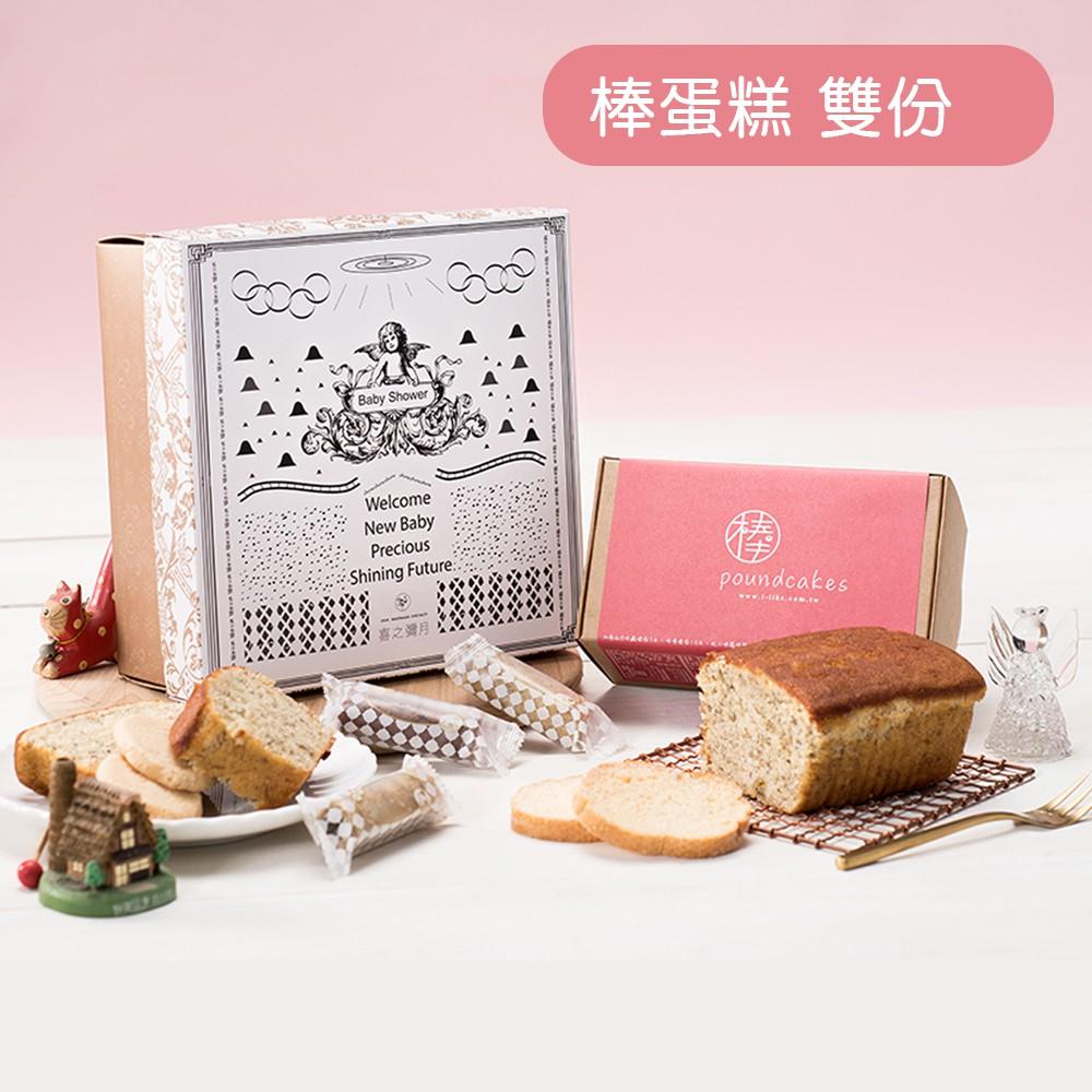 彌月蛋糕禮盒-彌月雙喜(棒蛋糕雙份)