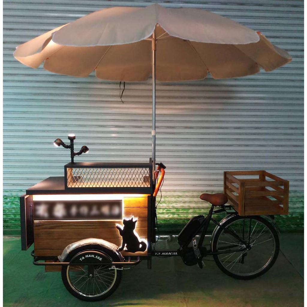 大漢 電動腳踏餐車 創業餐車 三輪餐車 訂製餐車 客製餐車 攤販車 三明治餐車 微型創業餐車
