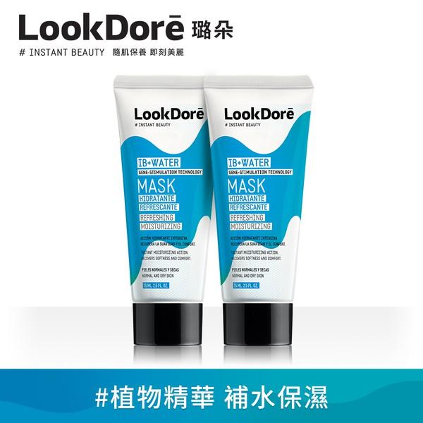 LookDore 璐朵 補水系列 即時保濕面膜 (75mlx2)