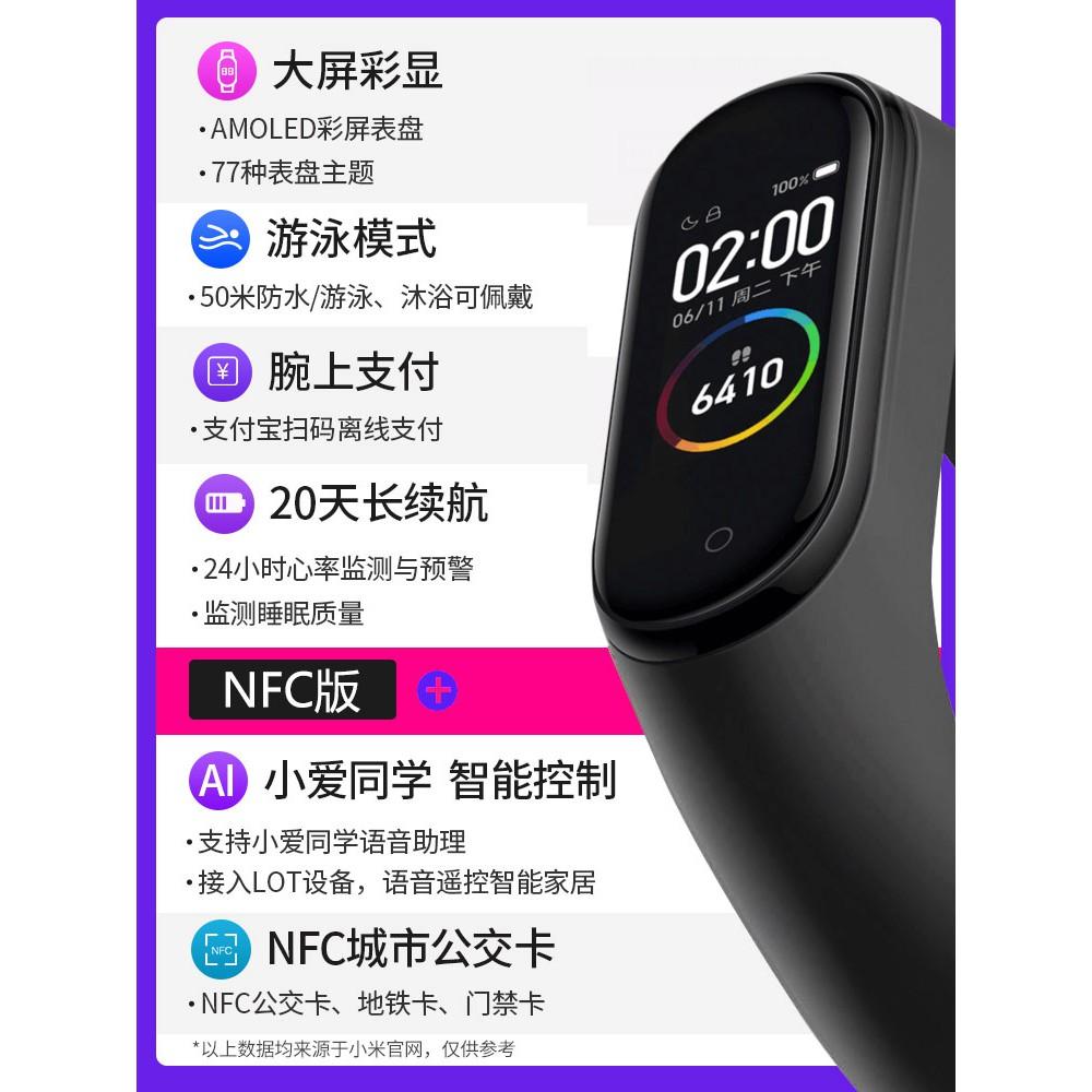 小米手環5 NFC版 智能手環 監測心率 計步 磁吸充電小米手環5/NFC全屏4彩屏3NFC版防水Redmi智能運動跑步