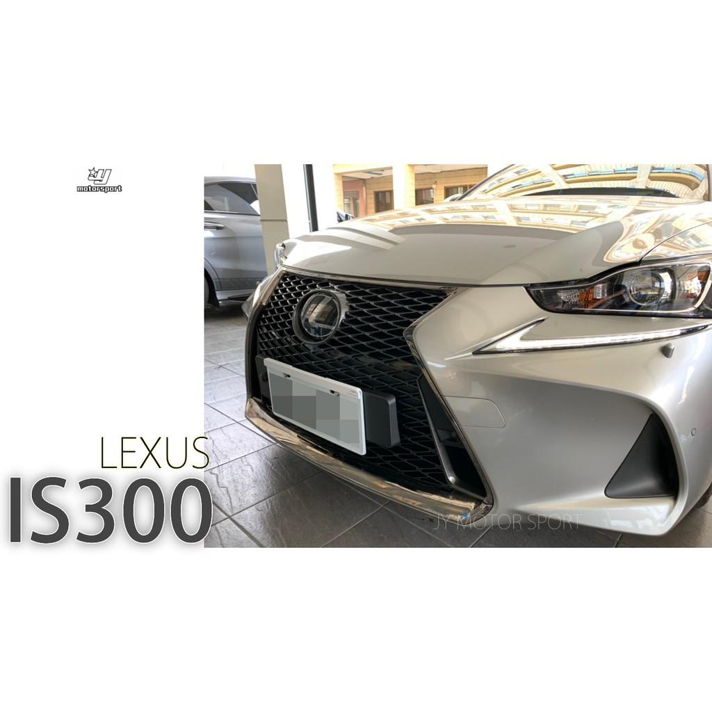 小傑車燈精品-全新 LEXUS IS250 IS350 IS300h 17 18 年F SPORT 蜂巢 水箱罩 台灣製