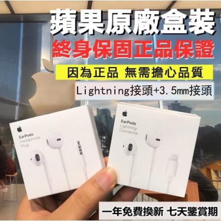 【台灣現貨24h出貨】Apple原廠 EarPods Lightning耳機接頭 iPhone耳機 有線耳機 蘋果耳機