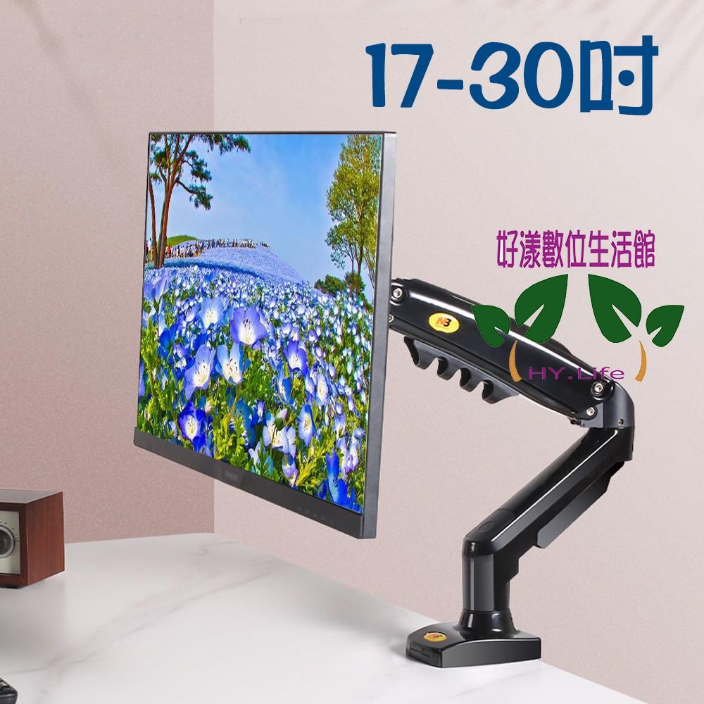 超商可(NB F80 / NB H80)💕 17-30吋螢幕底座 螢幕支架 桌面電腦螢幕旋轉支架