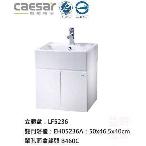 《亞時居家》CAESAR 凱撒衛浴 立體盆浴櫃組 LF5236A 【北區免運費 可貨到付款】