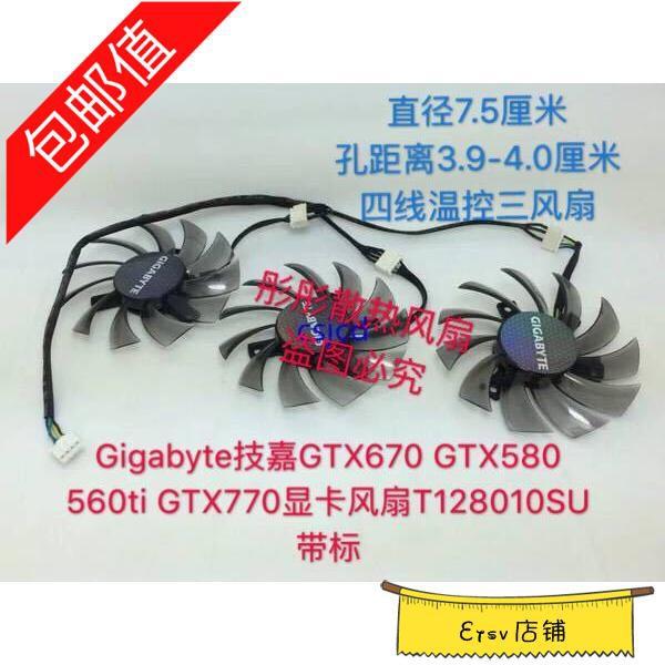 【精品推薦熱賣】技嘉GTX780 GTX770 GTX760 GTX680等顯卡風扇 T128010SU 0.35A