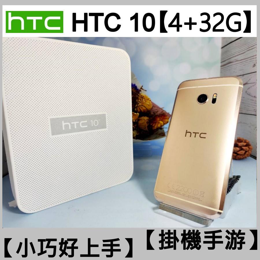 HTC M10 4+32G【二手品】【B系列】【含稅附發票】金屬機身 便宜實用 掛機手游 小巧好上手【承靜數位-六合】