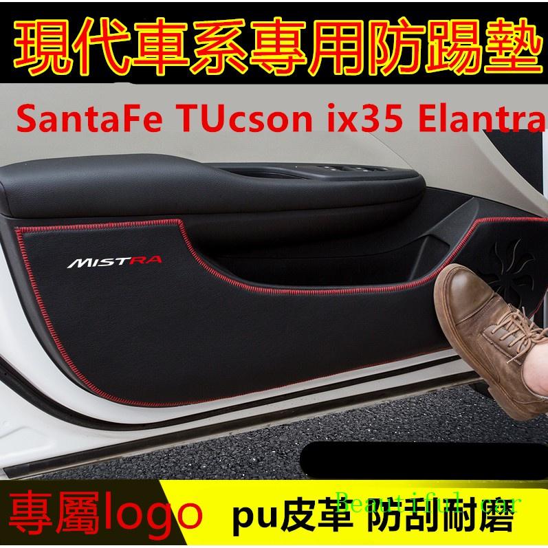 現代HYUNDAI改裝 裝飾 車門防踢墊 皮革防踢墊 專車專用SantaFe TUcson ix35 Elantra B
