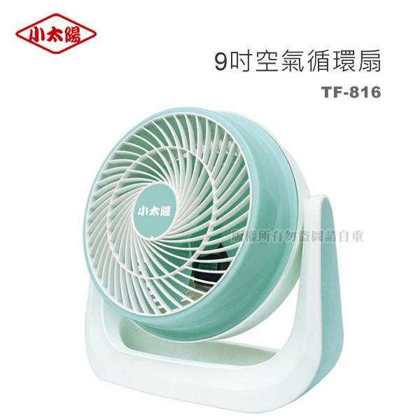 【宅配超商免運】小太陽-9吋空氣循環扇(TF-816)