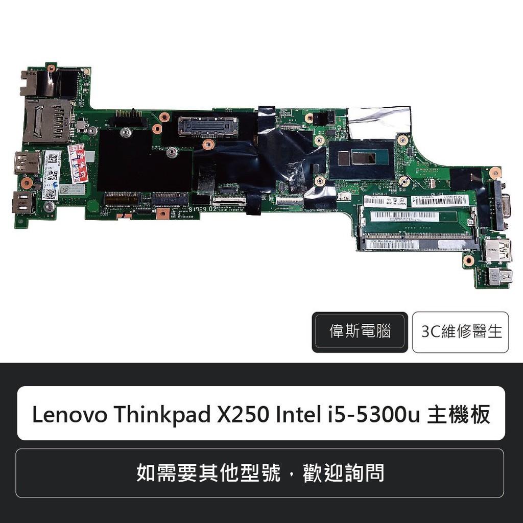 ☆Coin mall☆Lenovo Thinkpad X250 Intel i5-5300u 主機板