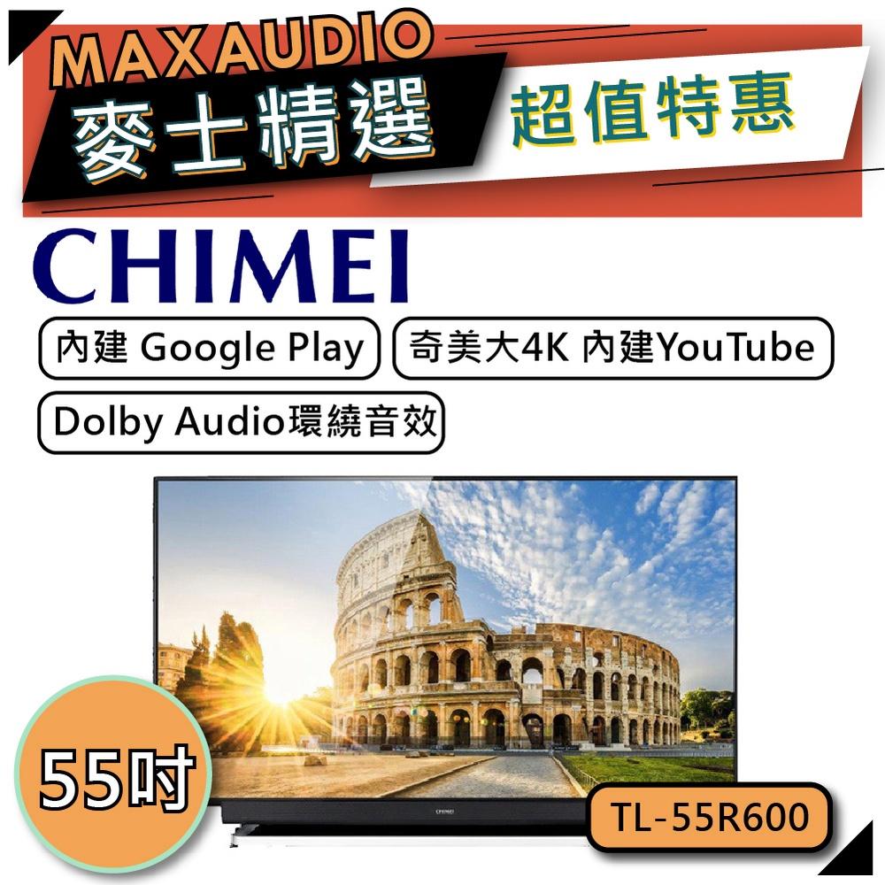 【可議價~】 CHIMEI 奇美 TL-55R600 | 4K電視 多媒體電視 R6 | 電視 | 奇美電視 |