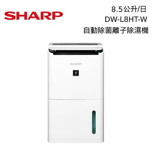 SHARP夏普 8.5公升/日 L8HT 除濕機 DW-L8HT-W 公司貨 貨物稅減免【私訊再折】